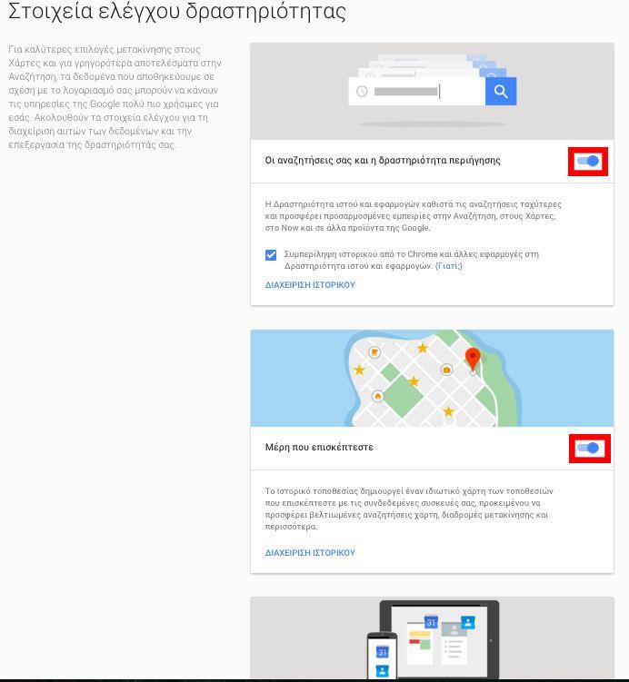 Αισθάνεστε ότι η Google σας παρακολουθεί; Ιδού πώς θα την σταματήσετε