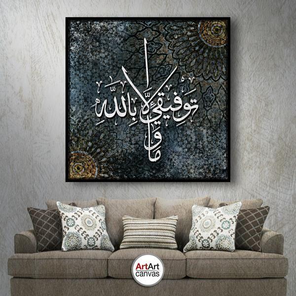 وما توفيقي إلا بالله Islamic Art Calligraphy Islamic Caligraphy Art Islamic Calligraphy Painting