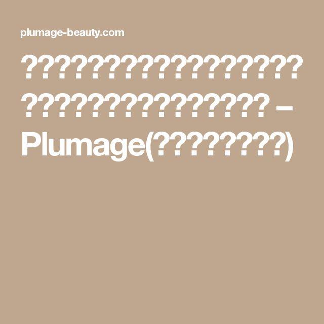 夏でも溶けない!手作りリップクリームの作り方・レシピ【春夏向け】 – Plumage(プルマージュ)
