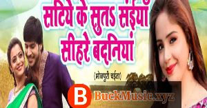 Satiye ke suta saiya sihare badaniya amrita dixit bhojpuri chaita song http://ift.tt/2I2f2k5  Satiye ke suta saiya sihare badaniya amrita dixit new bhojpuri mp3 song  Satiye ke suta saiya sihare badaniya amrita dixit best bhojpuri song download
