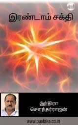 Irandaam Sakthi - Tamil eBook