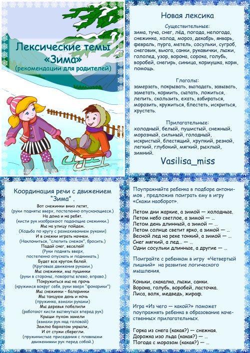 Папка передвижка - Рекомендации родителям. Лексическая тема- Зима 2