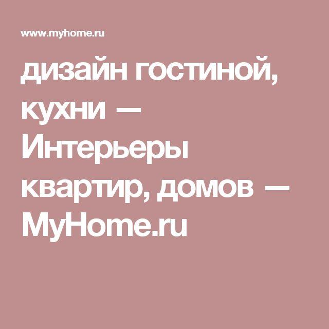 дизайн гостиной, кухни — Интерьеры квартир, домов — MyHome.ru