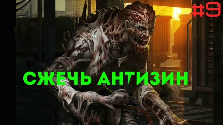 Прохождение Dying Light #9. Cжечь антизин!!!