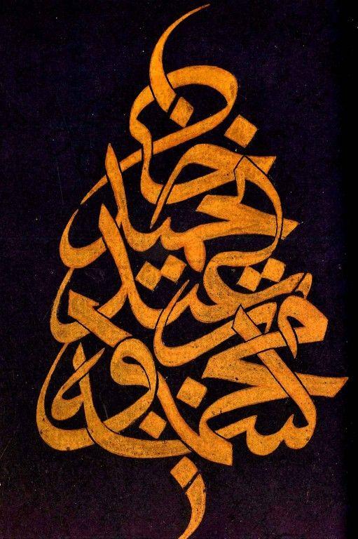 Sultan II. Mahmut'a ait bir hat eseri, 19.yy  #hat #art #artwork #fineart #ottomancalligraphy #hattat #ottoman #الخط