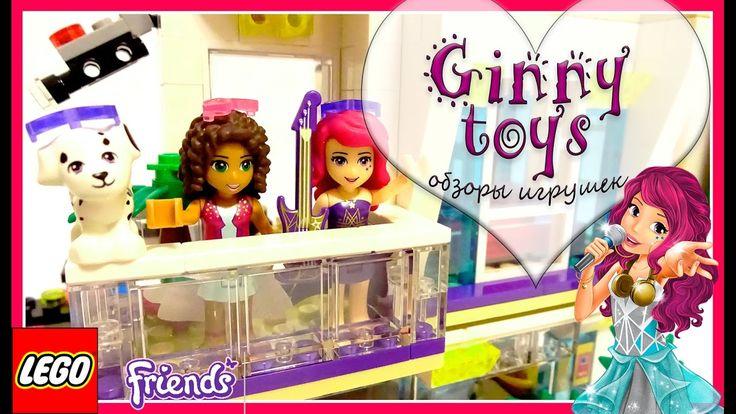 LEGO Friends Поп-звезда: дом Ливи 🎤🎶 41135 Распаковка Сборка Обзор 💖 Gin...