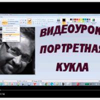 Видеоурок по работе с графическими редакторами для начинающего кукольника-портретиста. | eShop Script