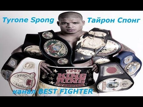 Черный ужас Tyrone Spong на ринге Black horror Tyrone Spong in the ring