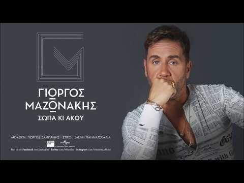 Γιώργος Μαζωνάκης – Σώπα Kι Άκου | Giorgos Mazonakis – Sopa Ki Akou (Official Video HQ) - YouTube