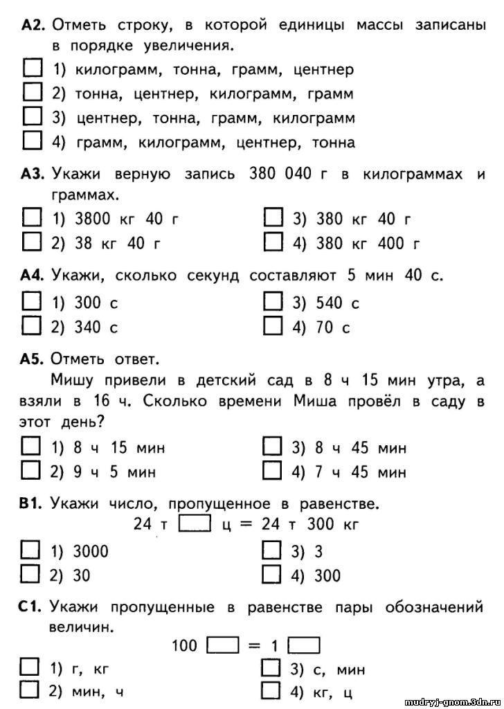 Скачать гдз 5 класс английский язык автор биболетова трубанева