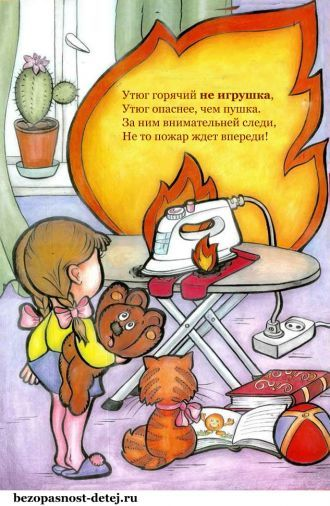 Пожарная безопасность картинки - правила обращения с утюгом