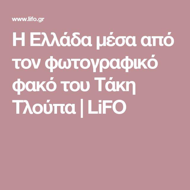 Η Ελλάδα μέσα από τον φωτογραφικό φακό του Τάκη Τλούπα | LiFO