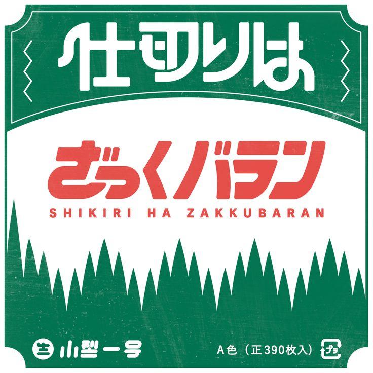 Shikiri ha Zakkubaran - Kawakami Daiki