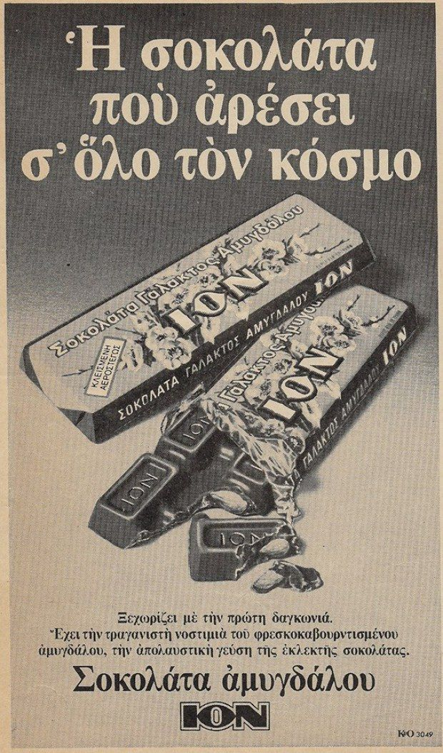 ION chocolate - old Greek ad