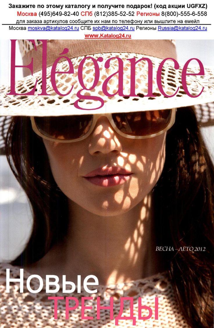 Elegance A3 весна-лето 2012