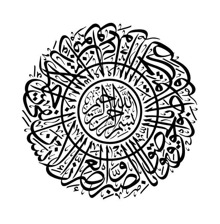Free Islamic calligraphy l Al-Asr 103:1-3