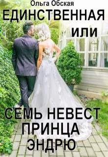 Единственная, или Семь невест принца Эндрю - Ольга Обская