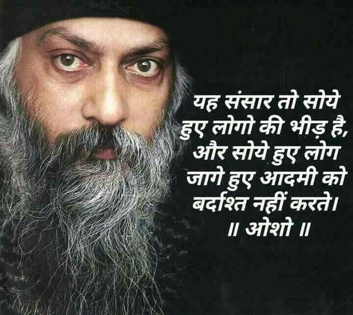 Osho Hindi Quotes, Quotes, Hindi