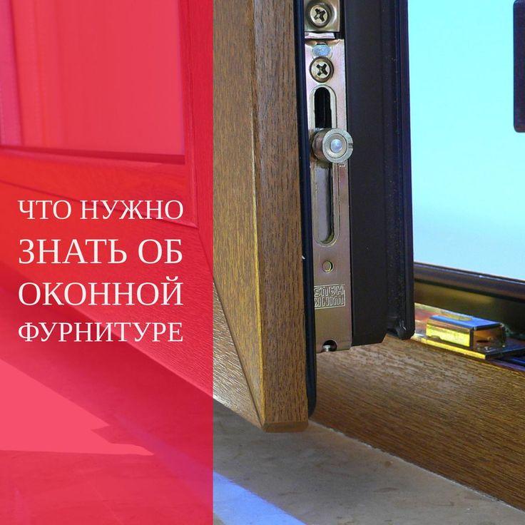 Что нужно знать об оконной фурнитуре  Механические приспособления и их детали, служащие для открытия и закрытия окна, принято называть оконной фурнитурой. Важной отличительной особенностью фурнитуры является специальный механизм запирания, благодаря которому окно невозможно открыть снаружи.  Распространено ошибочное мнение о том, что фурнитура является лишь дополнительным аксессуаром оконной конструкции. На самом деле это - самодостаточный элемент, важная часть современной оконной системы…