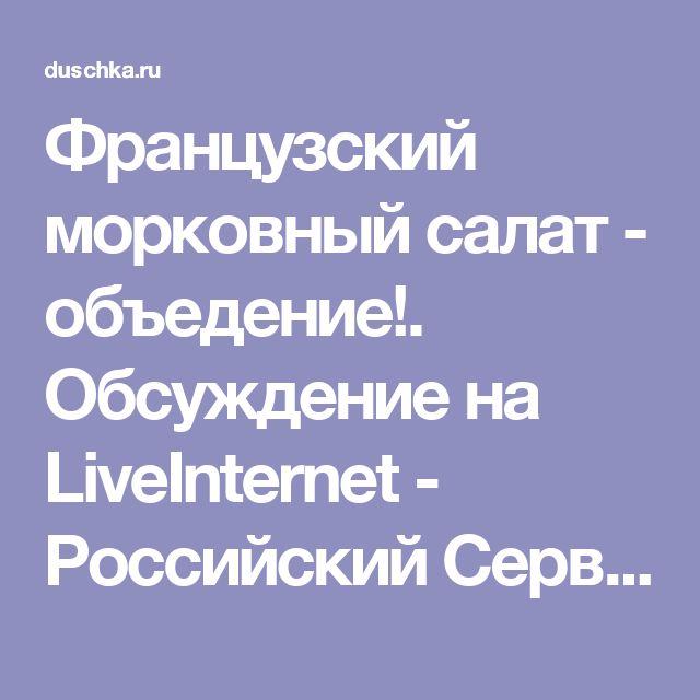 Французский морковный салат - объедение!. Обсуждение на LiveInternet - Российский Сервис Онлайн-Дневников