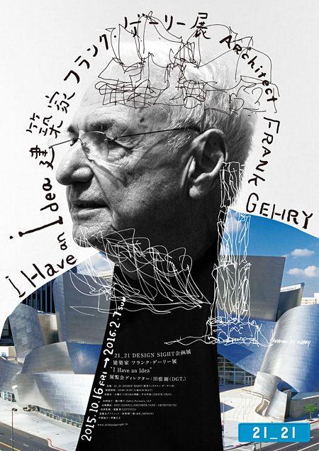 建築家フランク・ゲーリー展