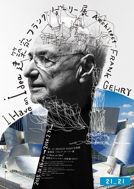 """『建築家 フランク・ゲーリー展 """"I Have an Idea""""』メインビジュアル"""