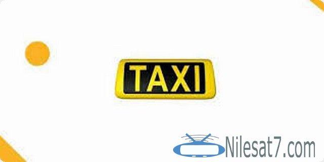 تردد قناة تاكسي السهرة المصرية 2020 Time Taxi Tv Time Taxi Time Taxi Tv القنوات المصرية القنوات المصرية الفضائية Taxi
