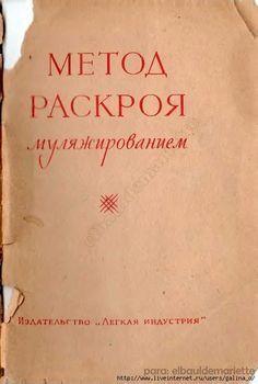 МЕТОД РАСКРОЯ МУЛЯЖИРОВАНИЕМ. 1967