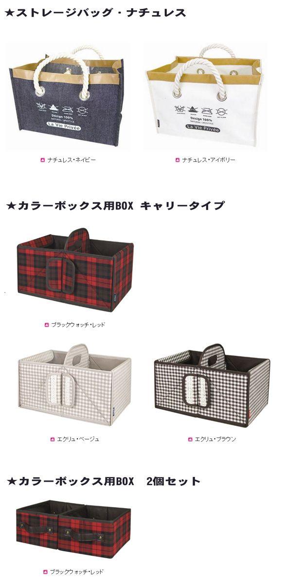 カラーボックス,インナーボックス,収納ボックス,布製,ヨコ型,