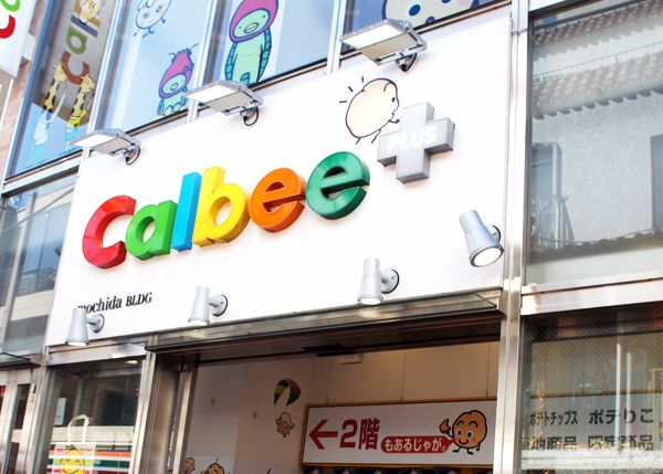 Calbee | Try a super crunchy Calbee crisps in Harajuku. Calbee is a Japanese brand that sells snack foods.
