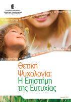 Θετική Ψυχολογία: Η Επιστήμη της Ευτυχίας