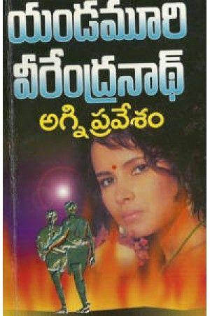 Telugu Novels To Read Online Free By Madhubabu