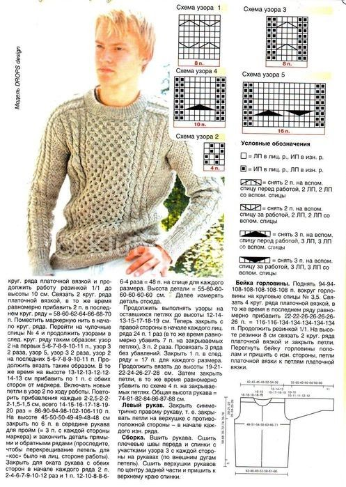 Джемпер с рельефным узором | Вязание мужское | Вязание спицами и крючком. Схемы вязания.