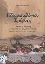 """Το """"Εδεσματολόγιον Σμύρνης"""" αποτελεί ένα ταξίδι στο χρόνο, στον τόπο, στα ήθη και στις γεύσεις. Προτείνει και υπερασπίζεται όχι μόνο έναν τρόπο μαγειρικής αλλά και έναν τρόπο ζωής. Προκειμένου να δημιουργηθεί το βιβλίο αυτό αναζητήθηκαν τα πρόσωπα, συγκεντρώθηκαν οι προσωπικές τους μαρτυρίες και καταγράφηκε η πλούσια γαστρονομική τους παιδεία. Οι αυθεντικές συνταγές μαγειρικής και ζαχαροπλαστικής"""