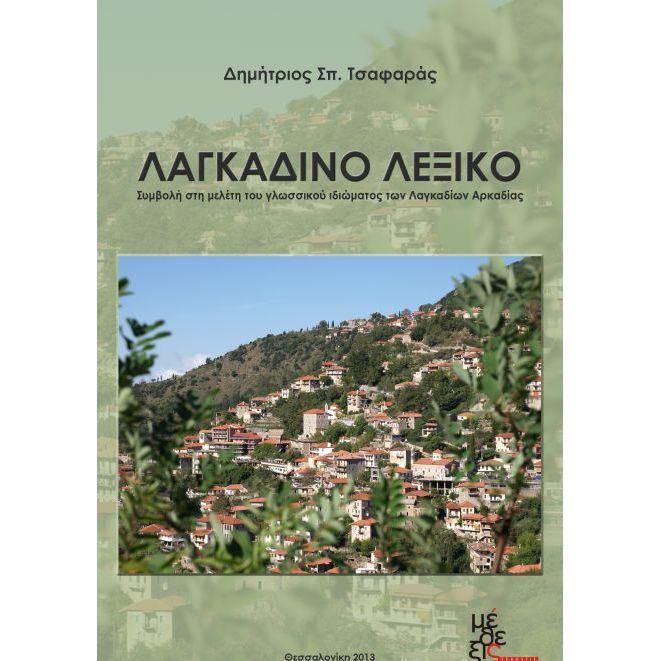 Βιβλία :: Λαγκαδινό Λεξικό - Εκδόσεις Μέθεξις - Βιβλία e-books CD/DVD