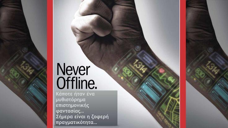 «Never Offline» – Ποτέ Αποσυνδεδεμένοι