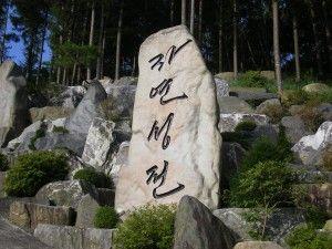 自然聖殿の石