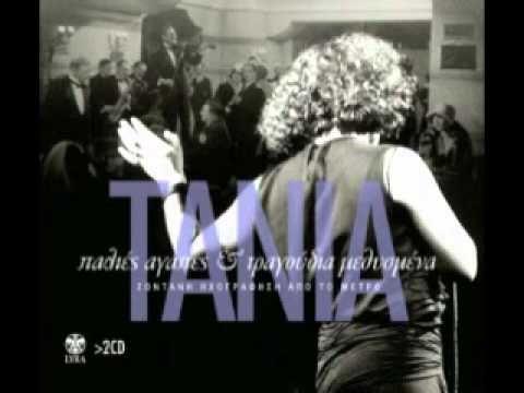 ▶ Ο εφιάλτης της Περσεφόνης - Τάνια Τσανακλίδου - YouTube