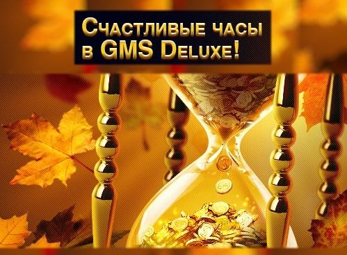 Казино GMS Deluxe раздаёт деньги по акции «Счастливые часы». Рублёвое онлайн казино GMS Deluxe предлагает игрокам провести сентябрьские дни весело и прибыльно. Для этого необходимо принять участие в осенней акции «Счастливые часы», с помощью которой вы сможете заработ�