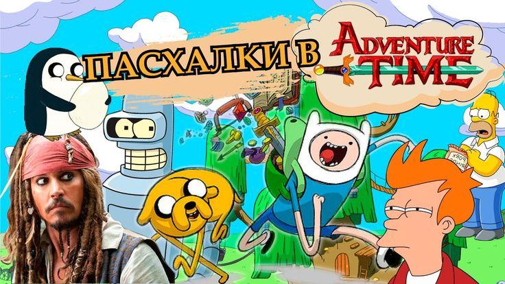 ПАСХАЛКИ в мультсериале ВРЕМЯ ПРИКЛЮЧЕНИЙ! | Movie Mouse
