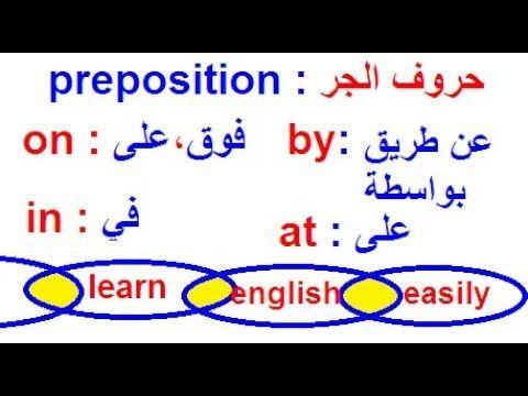 تعلم اللغة الإنجليزية بسهولة أسهل طريقة لتعلم اللغة الإنجليزية بإستعمال حروف الجر Learning Math Math Equations