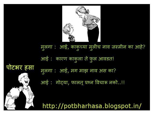 Potbhar Hasa - English Hindi Marathi Jokes Chutkule Vinod : Mom and Son Marathi Jokes