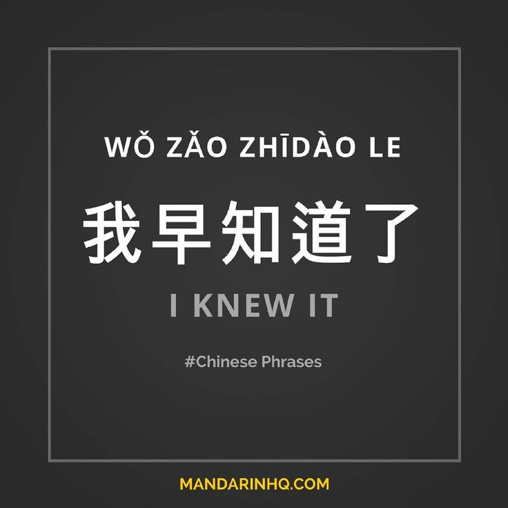 Double tap if you learned this Chinese phrase! FOR MORE→ mandarinhq.com