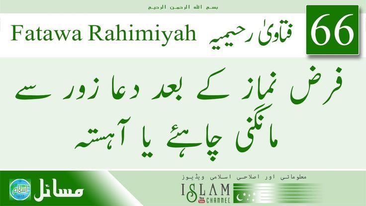 Fatawa Rahimiyah : Farz Namaz Ke Bad Dua Zor Se Mange Ya Ahista   Sawal 66