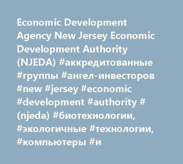 Economic Development Agency New Jersey Economic Development Authority (NJEDA) #аккредитованные #группы #ангел-инвесторов #new #jersey #economic #development #authority #(njeda) #биотехнологии, #экологичные #технологии, #компьютеры #и http://arkansas.remmont.com/economic-development-agency-new-jersey-economic-development-authority-njeda-%d0%b0%d0%ba%d0%ba%d1%80%d0%b5%d0%b4%d0%b8%d1%82%d0%be%d0%b2%d0%b0%d0%bd%d0%bd%d1%8b%d0%b5-%d0%b3%d1%80%d1%83%d0%bf/  # New Jersey Economic Development…