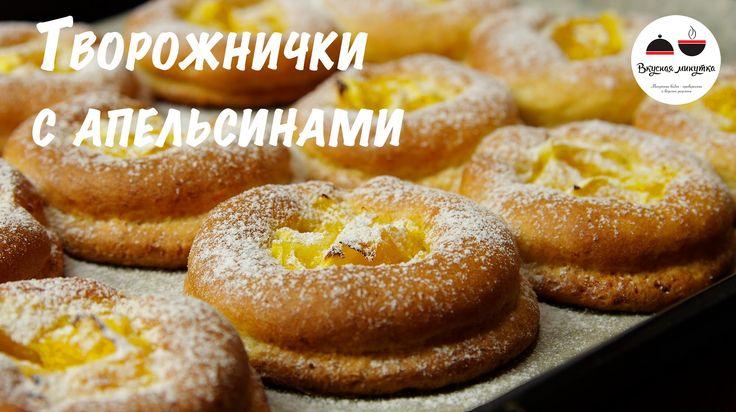 Из творожного теста готовим вкуснейшее печенье с апельсинами. Быстро, красиво и вкусно! Удиви друзей и родных! Ингредиенты: • творог - 160 г • мука - 260 г •...