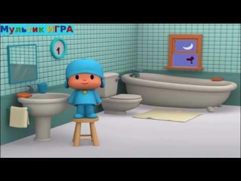 Pocoyo Playset My Day, Cartoon game for Kids. - YouTube
