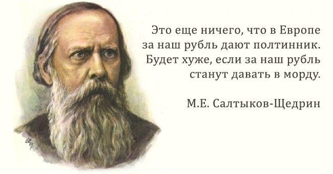 30метких цитат Салтыкова-Щедрина