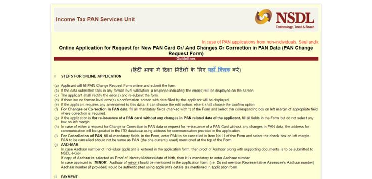Pin by helpforum on How To Download PAN Card Correction Form - change request form