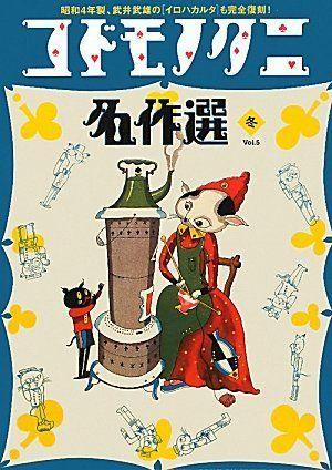コドモノクニ名作選 冬〈Vol.5〉, http://www.amazon.co.jp/dp/4573022074/ref=cm_sw_r_pi_awdl_GEtbvb1VM38NS